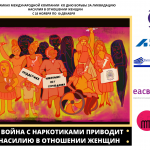 WITHIN THE INTERNATIONAL CAMPAIGN DEDICATED TO THE DAY FOR THE ELIMINATION OF VIOLENCE AGAINST WOMEN VOICES OF NARCOFEMINISTS SUPPORT NO EXCUSE FOR VIOLENCE HOW THE WAR ON DRUGS LEADS TO VIOLENCE AGAINST WOMEN